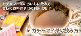 カチャマイ茶の飲み方